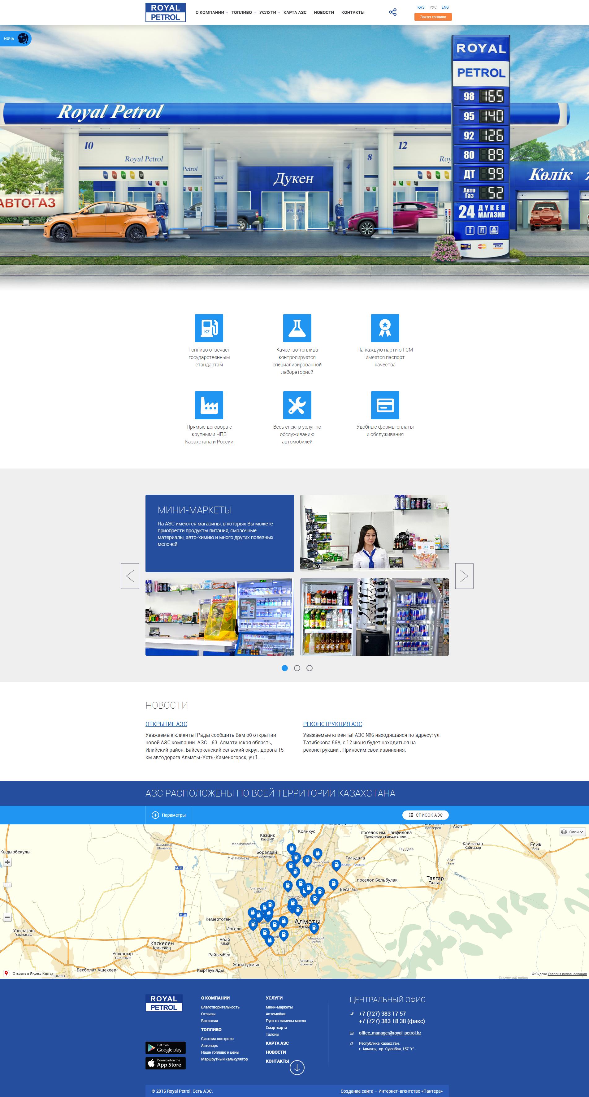 Какие компании занимаются созданием сайтов на територии казахстана бесплатный хостинг для ts3